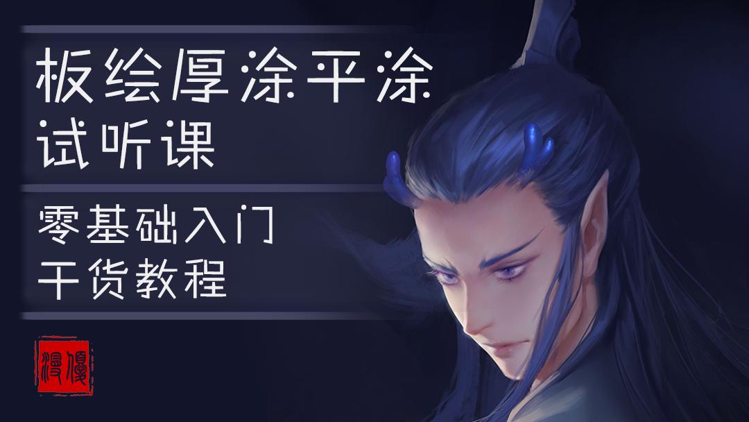 ps板绘插画/原画/平涂/厚涂/绘画/后期/设计/CG