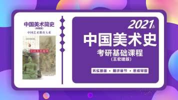九方贝2021中国美术史(央美版)考研基础课程