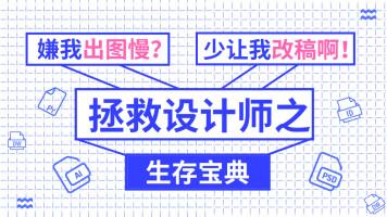 【蕉书】全栈UI设计师课程-网易百度设计师教你做幸福的设计师