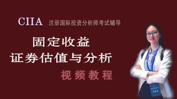 CIIA视频教程【固定收益类证券估值与分析】注册国际投资分析师