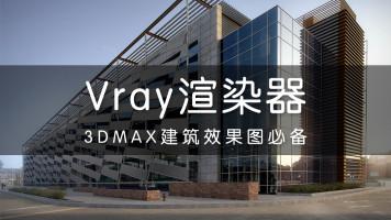 【视频课】3DMax室外效果图表现/Vray5.0渲染器(15节)零基础