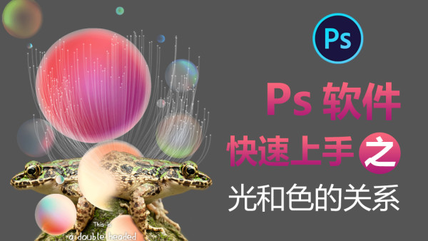 ps软件零基础快速上手之光和色的关系
