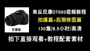 单反摄影视频教程 尼康d7000篇数码相机 后期ps用光商业 在线课程