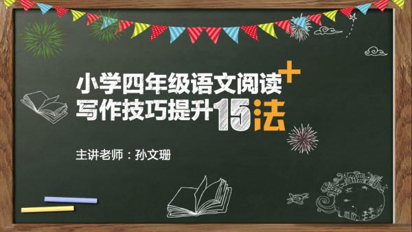 【一堂作文课】小学四年级语文阅读+写作技巧提升15法