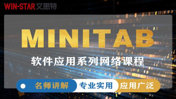 Minitab软件应用系列线上课程