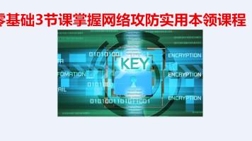 大仙零基础3节课掌握网络攻防实用本领