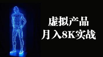 《虚拟产品月入8K实战》商梦网校网络营销推广引流培训课程