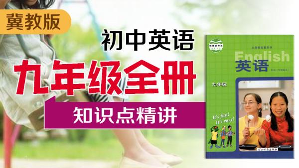 【冀教版】初中英语九年级(初三)全册(上下)教材知识点精讲课