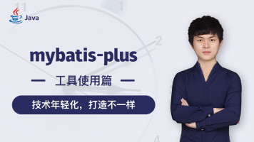 mybatis-plus技术教程【免费学习】