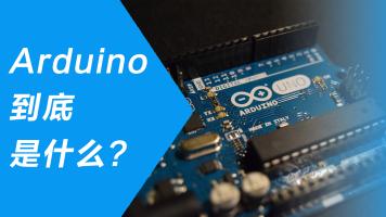 三分钟Arduino到底是什么?