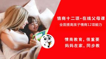 【国际情商12项父母情商课】144个父母情商策略,培养高情商孩子