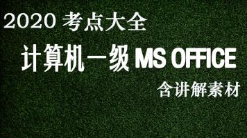 2020年 计算机一级 MS OFFICE
