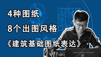 高俊峰 · 建筑基础图纸表达