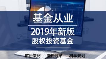 2019年基金从业考试取证科目三:证券投资基金