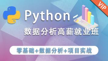 Python数据分析从入门到实战