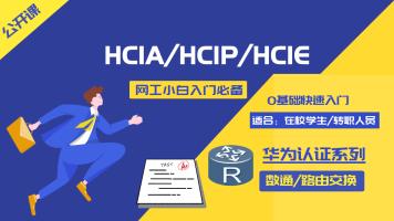 HOWSO华苏/专业华为认证培训/资深讲师带你玩转HCIA/HCIP/HCIE