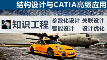 CATIA高级应用03-知识工程-参数化设计/关联设计/智能设计及优化