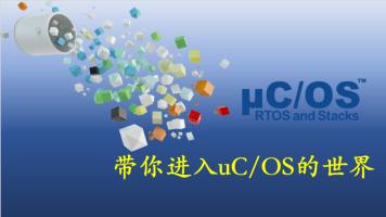玩转ucOS操作系统