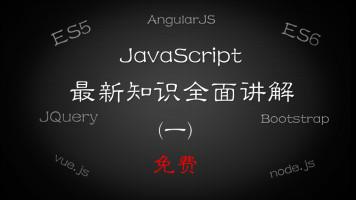 JavaScript 最新知识全面讲解一 (免费)