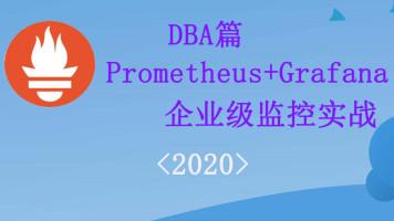 Prometheus+Grafana企业监控实战(数据库监控篇)2020版视频课程