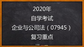 2020年自学考试企业与公司法(07945)自考复习重点