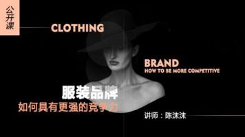 陈沫沫:服装品牌如何具有更强的竞争力?