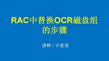 替换OCR磁盘组的步骤