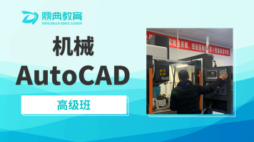 机械AutoCAD高级班