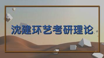 沈阳环艺考研理论
