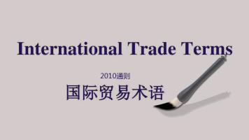 2010通则11个国际贸易术语解析