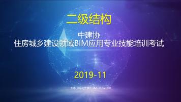 中建协BIM等级考试二级结构2019年11月