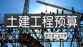 土建工程预算——名师精讲课堂