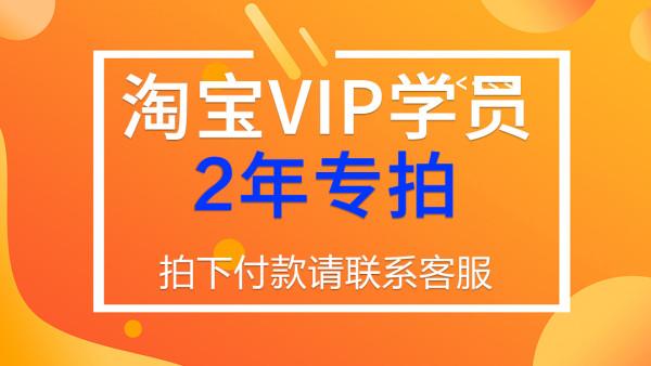 【虔越教育】淘宝运营VIP实操班爆款课程学习卡 两年制