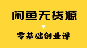 闲鱼无货源店群新玩法,零推广日出100单 【卓让教育】