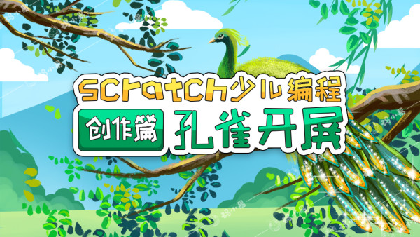《孔雀开屏》-Scratch少儿编程教程为6-16岁孩子量身打造-码小易