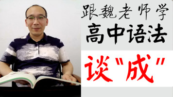 """跟魏老师学高中语法-听魏老师谈""""成""""-句子成分"""