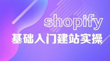 跨境电商之shopify建站快速入门