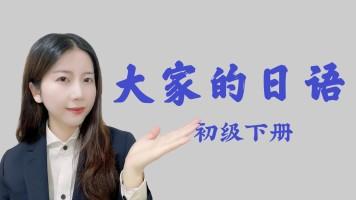 花子日语:《大家的日语》初级下册