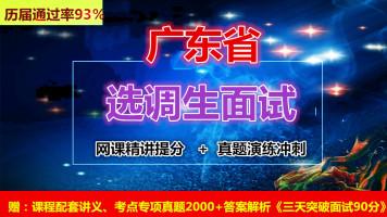 广东省选调生面试课程结构化面试资料真题教程视频实战高分技巧课