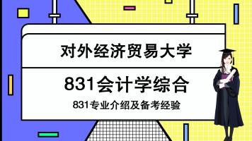 2021年对外经贸大学831会计学考研初试导学课程