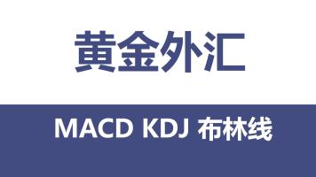黄金外汇 布林线 MACD KDJ 均线公开课