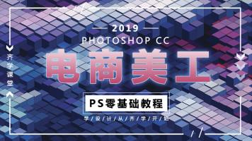PS零基础课程/淘宝美工/平面设计