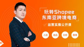 【百知教育】虾皮7大站点解析 深挖东南亚台湾跨境电商市场