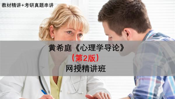 黄希庭《心理学导论》(第2版)网授精讲班