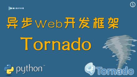 Python异步Web开发框架Tornado