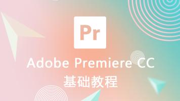 Adobe Premiere CC(PR)速成基础教程