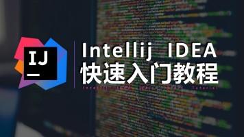 Intellij IDEA快速入门教程