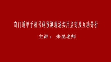 【直播】朱昆老师奇门遁甲手机号码预测起盘实用点窍现场互动分析