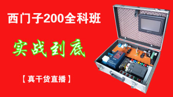 【真干货】西门子S7-200smartPLC、触摸屏、步进伺服、变频器实践