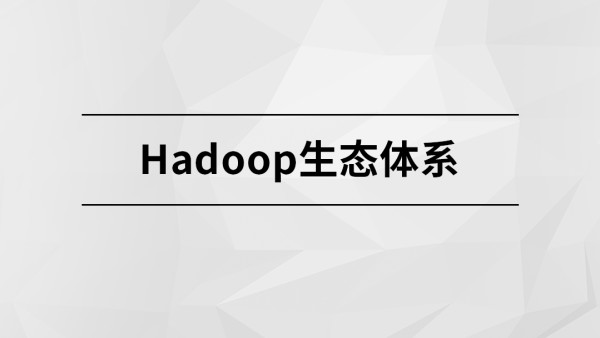 Hadoop生态体系【马士兵教育】